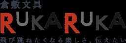 倉敷文具 RUKARUKA