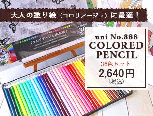 コロレッドペンシル 36色セット