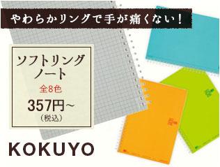 KOKUYO ソフトリングノート