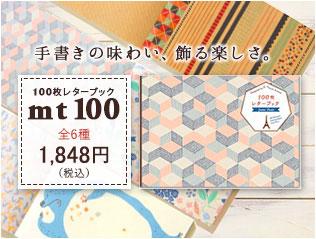 100枚レターブック mt100