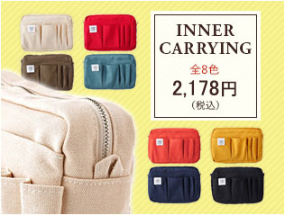 INNER CARRYING 全8色
