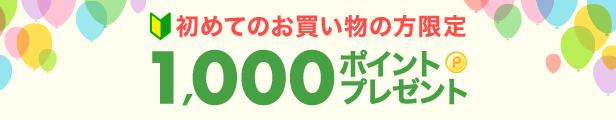 初めてのお買い物で1000円分ポイントゲット!?