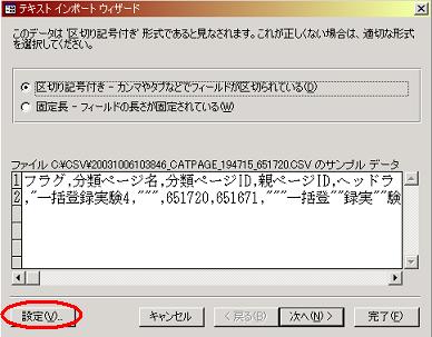 access インポート 定義 編集