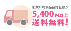 お買い物商品合計が5,400円以上無料!