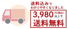 お買い物商品合計が3,980円以上無料!