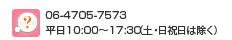 06-4705-7573 ʿ��10:00��17:30���ڡ������Ͻ��