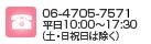 06-4705-7571 平日10:00〜17:30(土・日祝日は除く)