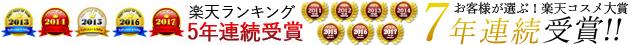 2013・2014 2年連続楽天ランキング受賞 お客様が選ぶ!楽天コスメ大賞2011・2012・2013 3年連続受賞!!