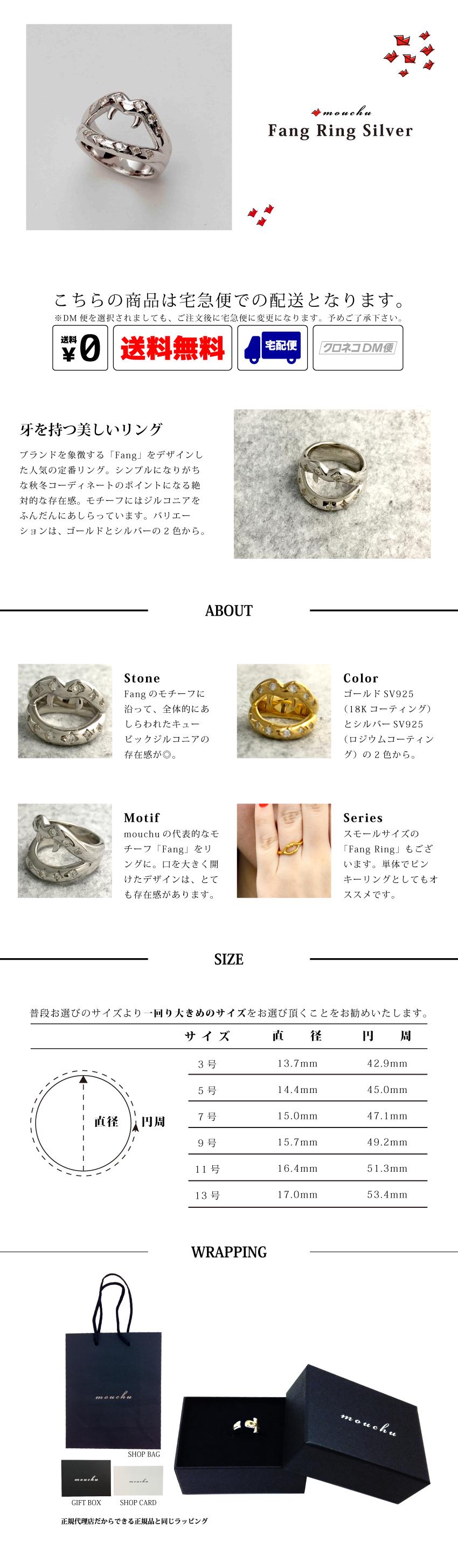 fang-ring_silver.jpg