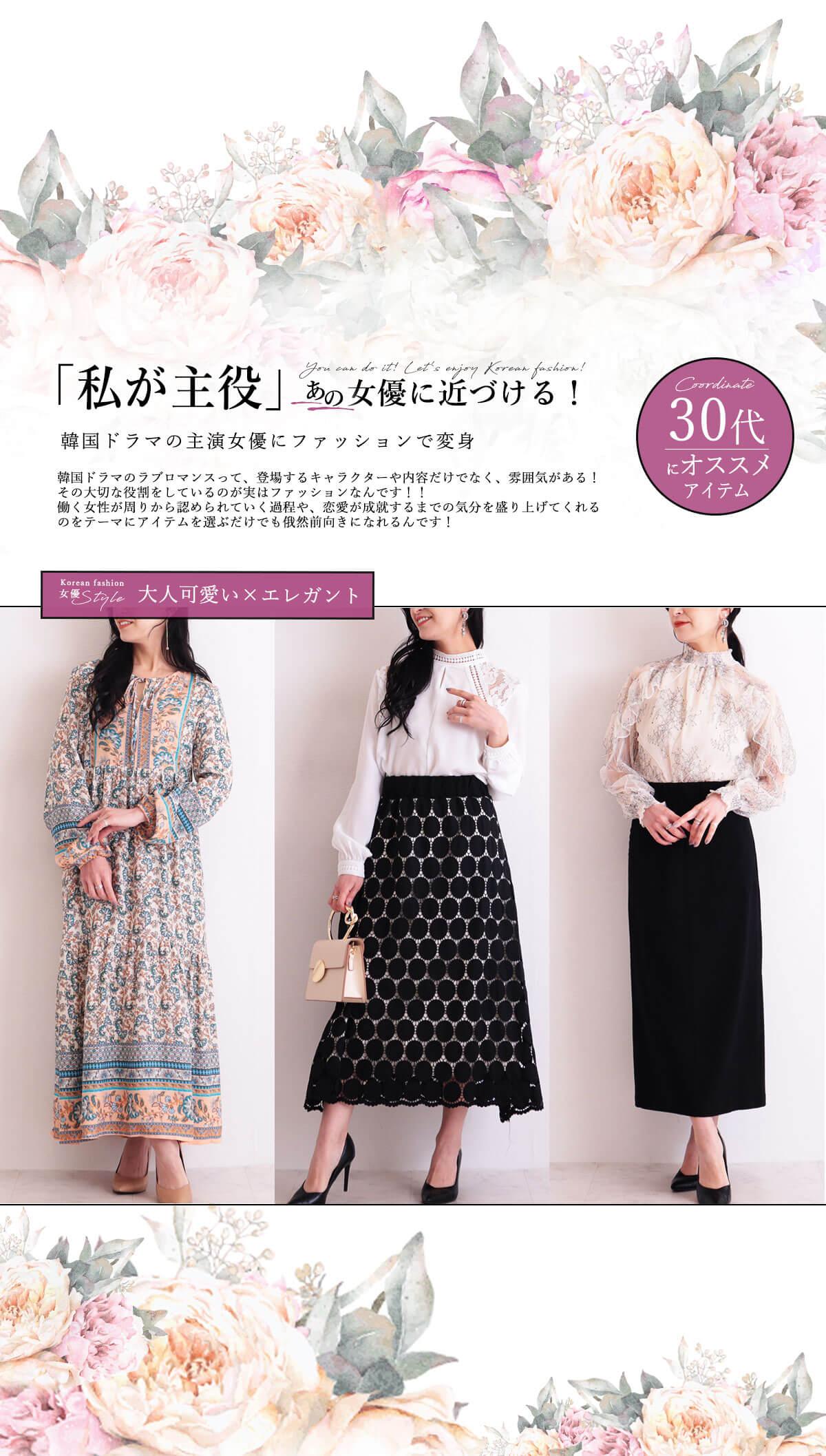 30代におすすめ大人の韓国ファッションコーデ