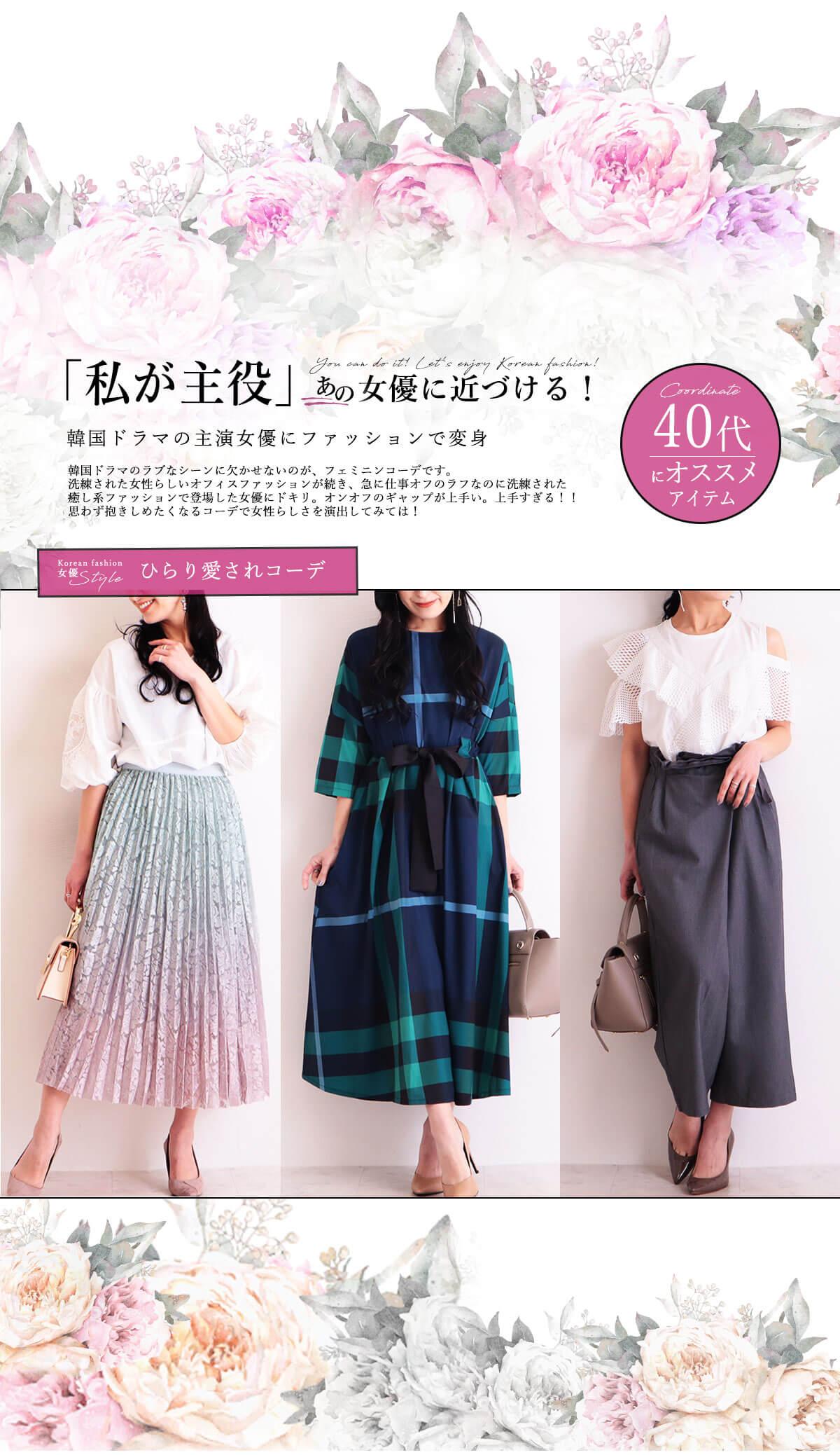 40代におすすめ大人の韓国ファッションコーデ