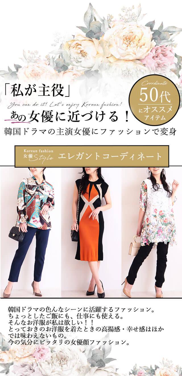 50代におすすめ大人の韓国ファッションコーデ