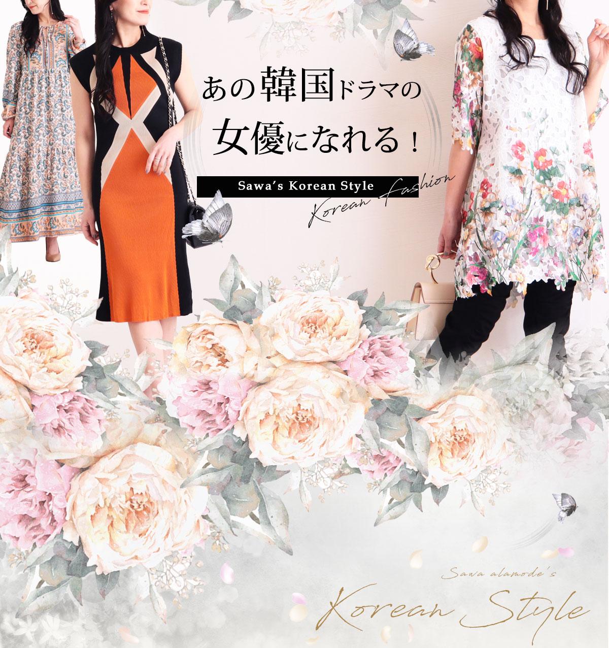 大人の韓国ファッションコーデ