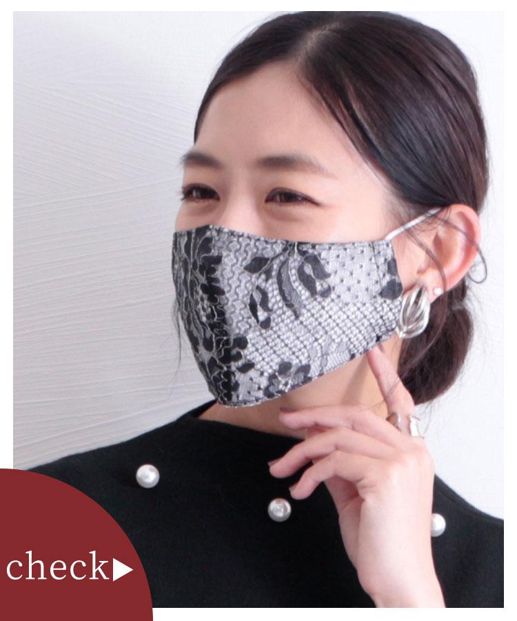 花模様エレガントレースの黒おしゃれマスク