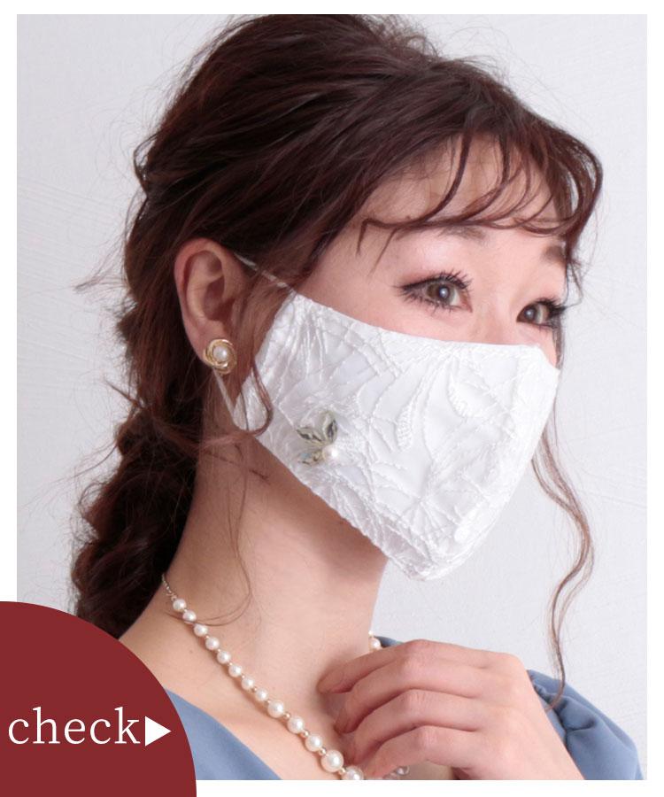 ビジュー付き刺繍レースコットンおしゃれマスク