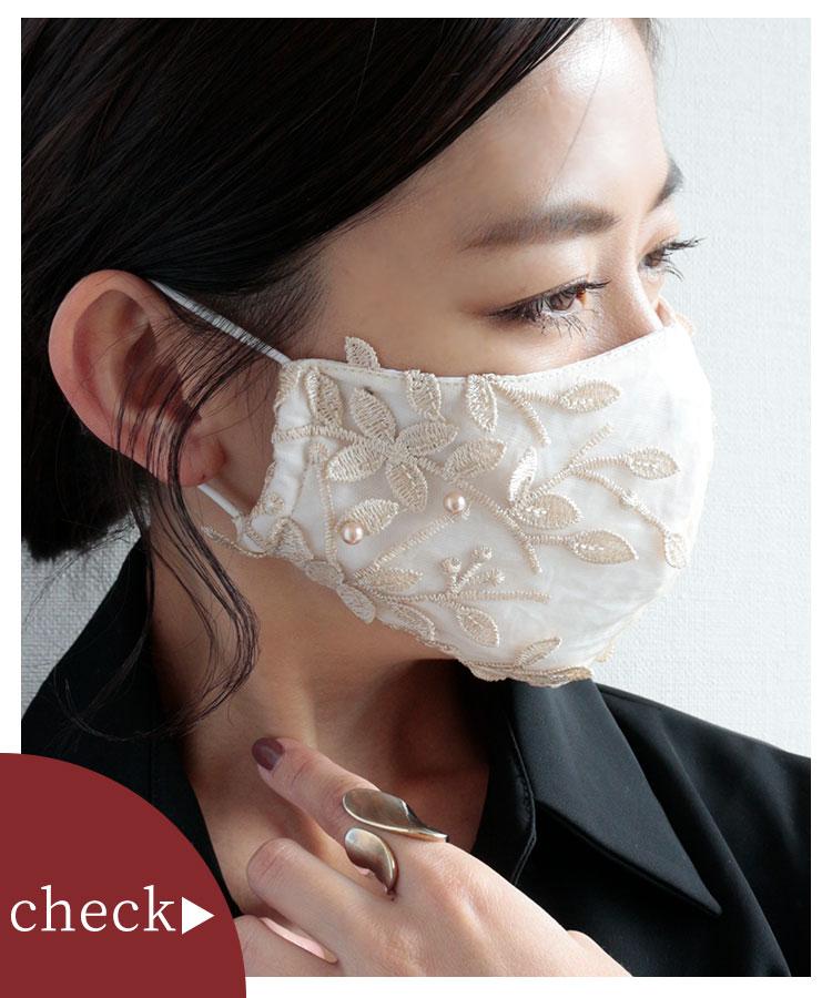 フェイクパール付き刺繍レースおしゃれマスク
