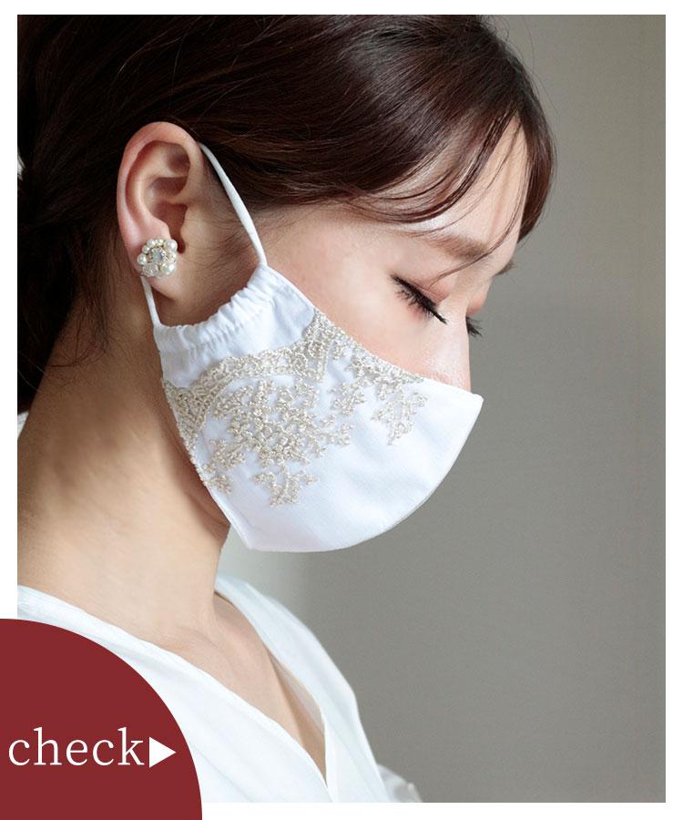 ラメ刺繍レースコットンおしゃれマスク