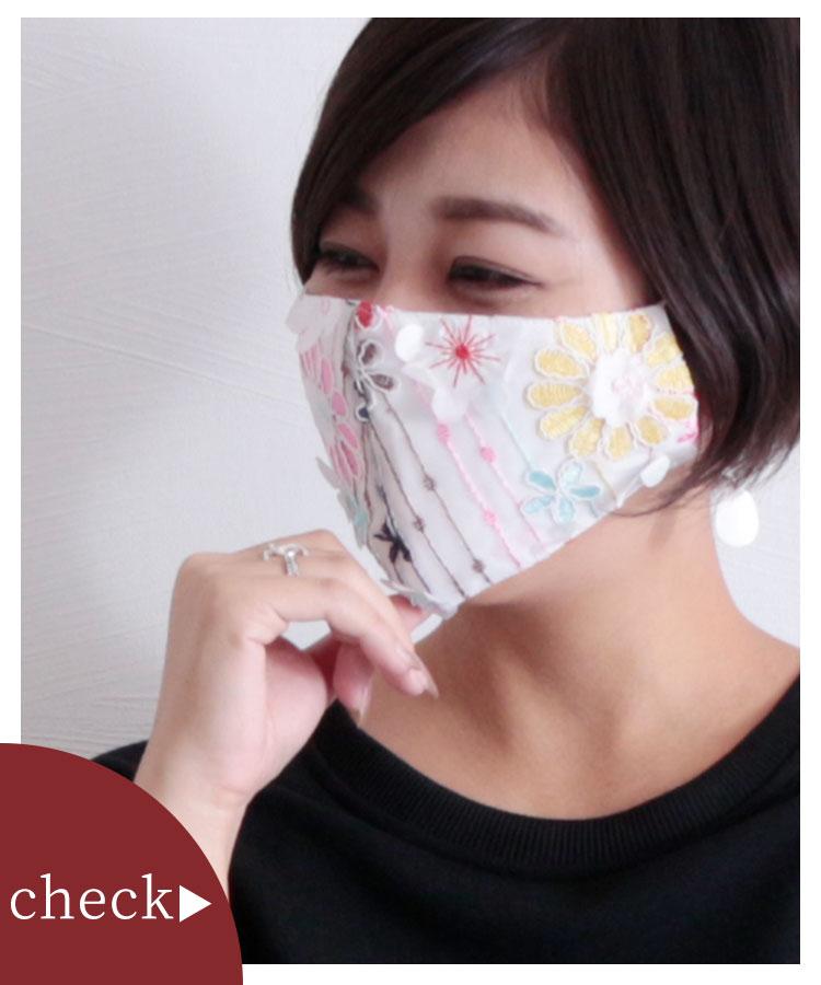 花柄刺繍レースコットンおしゃれマスク