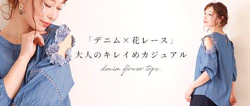 花刺繍とカットデザインのデニムトップス