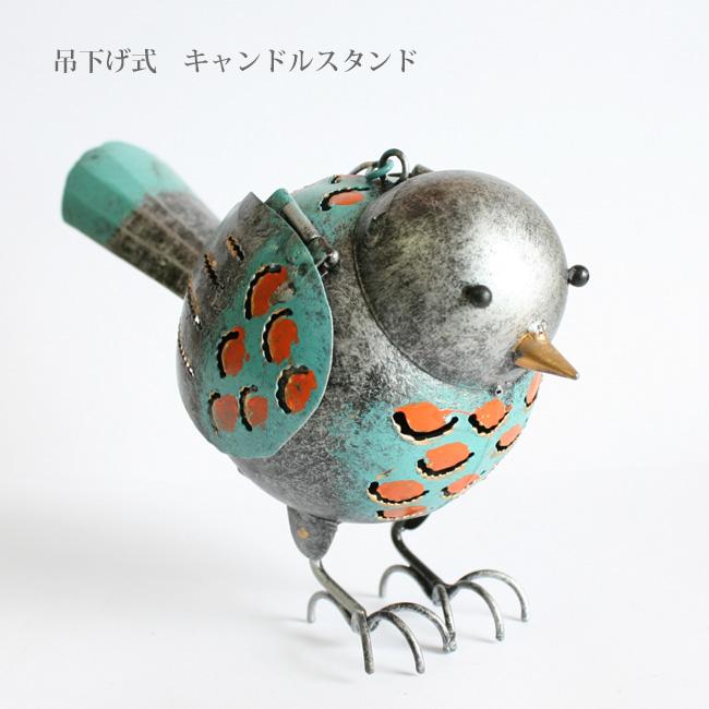 小鳥さんキャンドルスタンド