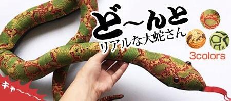 ヘビのリアルぬいぐるみ