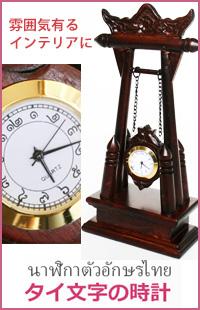 タイ文字の時計
