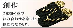 布ぞうり(布わらじ):創作