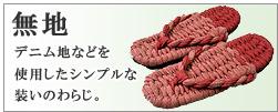 布ぞうり(布わらじ):無地