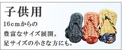 布ぞうり(布わらじ):子供用