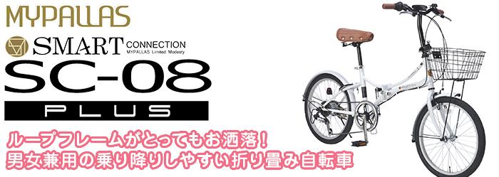 【送料無料】マイパラス SC-08PLUS-BK マットブラック [折りたたみ自転車(20インチ・6段変速)]【同梱配送】【き】【沖縄・北海道・離島配送】 バスケット、LEDライト、リング錠が標準装備のオールインワンモデル!