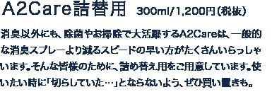 A2Care詰替用300ml