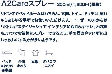 A2Careスプレー