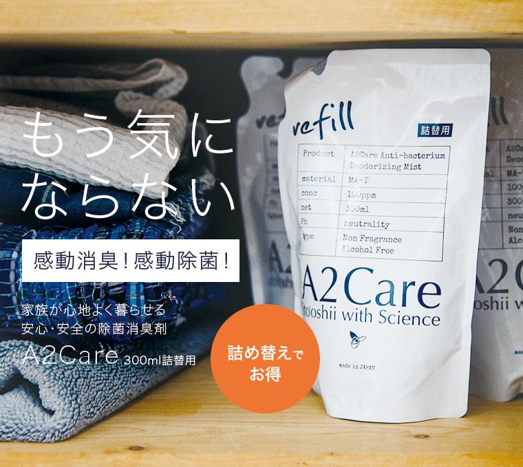 A2Care 除菌消臭剤 300ml詰替用
