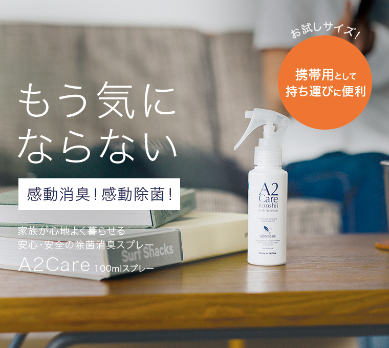 A2Care 除菌消臭剤 100mlスプレー
