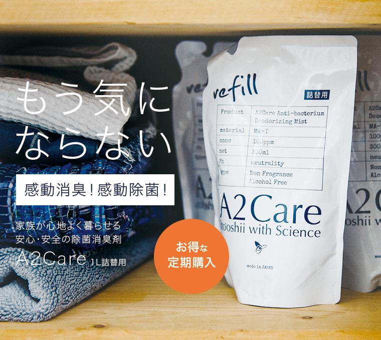 定期購入 A2Care詰替用[1L]