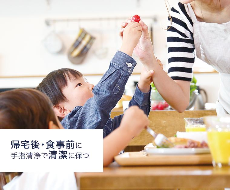 帰宅後・食事前に手指清浄で清潔に保つ