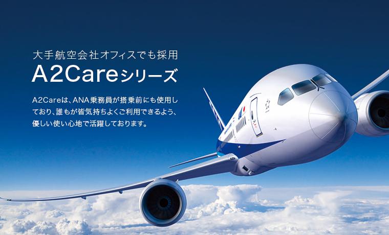 大手航空会社でも採用 A2Careシリーズ