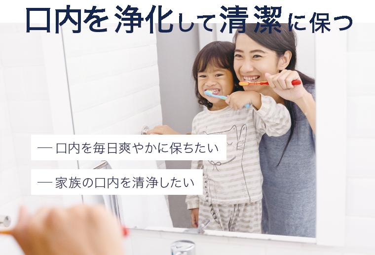 口内を洗浄して清潔に保つ