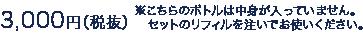 3000円(税抜)