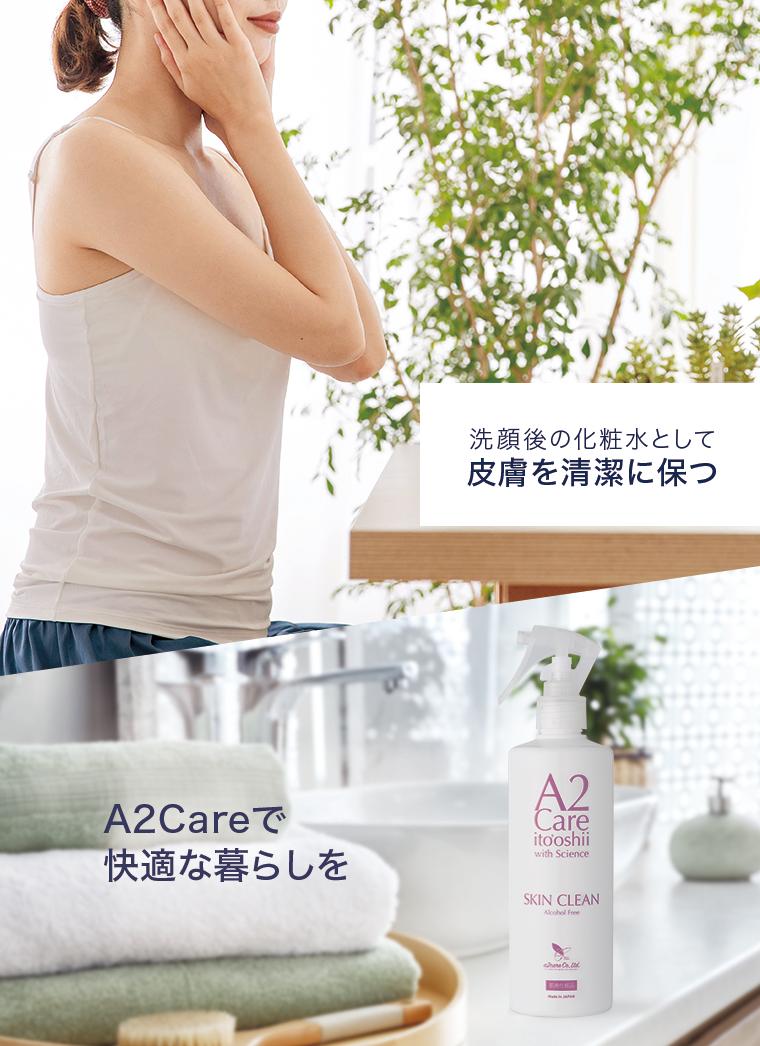 洗顔後の化粧水として皮膚を清潔に保つ