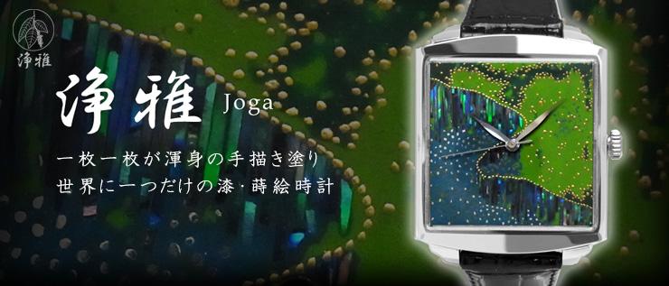 浄雅 Joga 一枚一枚が渾身の手描き塗り。世界に一つだけの漆・絵巻時計