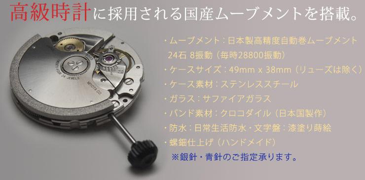 高級時計に採用される国産ムーブメントを搭載。