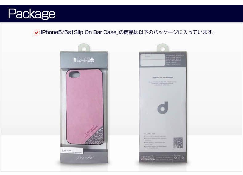 Slip On Bar Case Package スリップオンバーケース パッケージ
