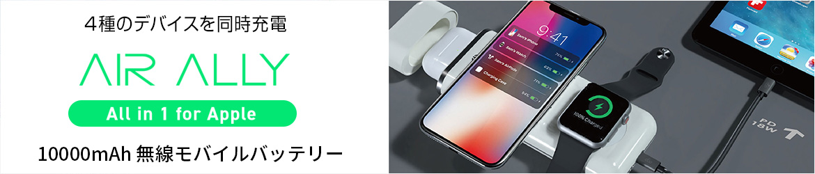 AirAlly All-in-1 for Apple 10,000mAh 無線モバイルバッテリー