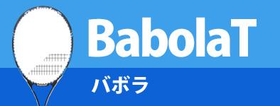 バボラ/babolat