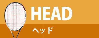 ヘッド/head