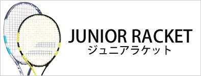 ジュニアラケット