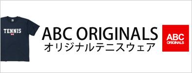 ABCオリジナルス