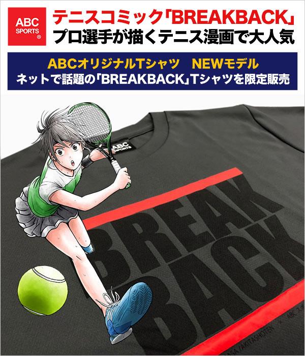 ブレークバックTシャツ セール 送料無料