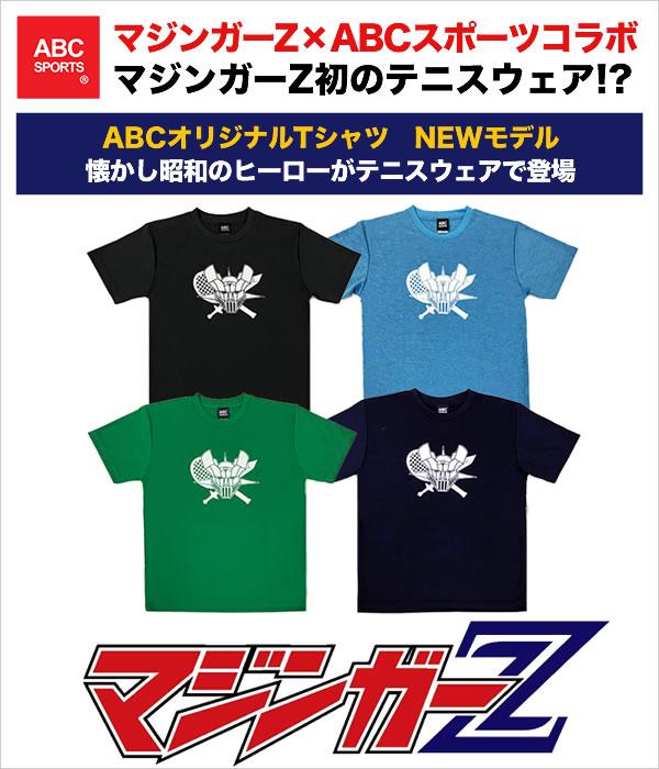 「マジンガーZ」ロゴ DRY Tシャツ セール 送料無料